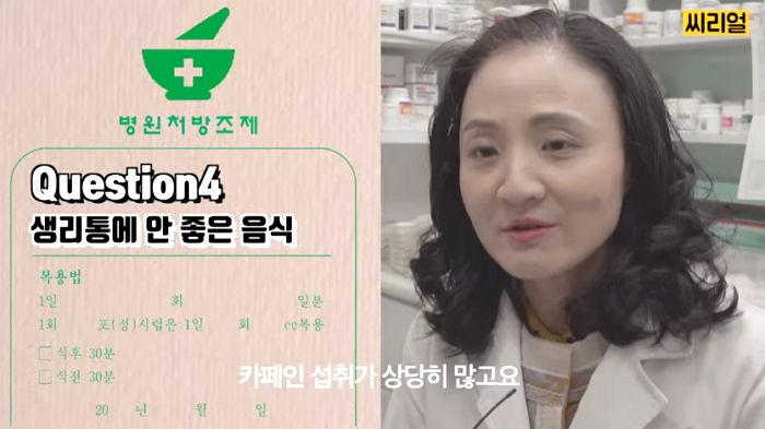 6 27 - 약사가 알려주는 '생리통'에 관한 모든 꿀팁 (영상)