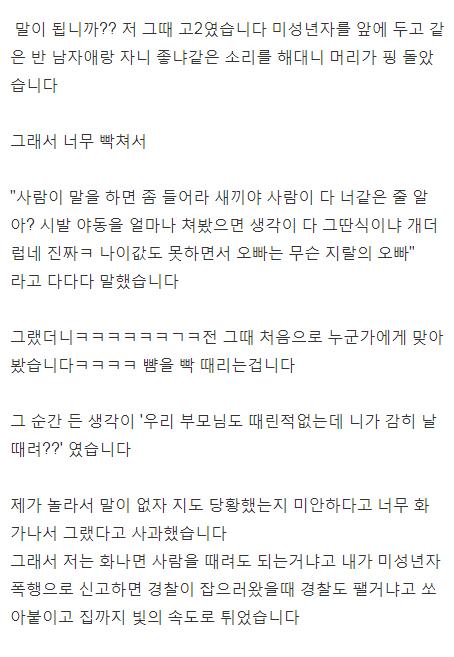 6 30 - 분노조절장애인척 하는 남친 역관광한 썰