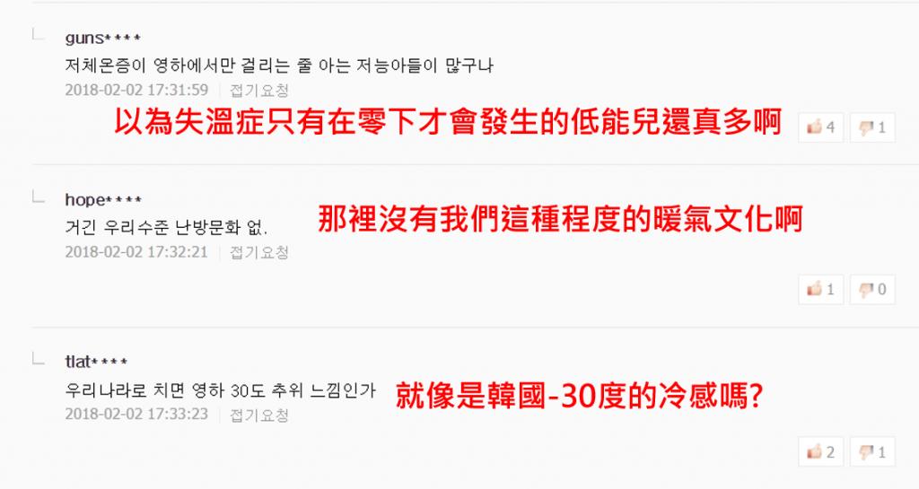 6 6 1024x545 - 臺灣強烈寒流造成百人猝死,災情傳到韓國當地網友反應讓人哭笑不得!