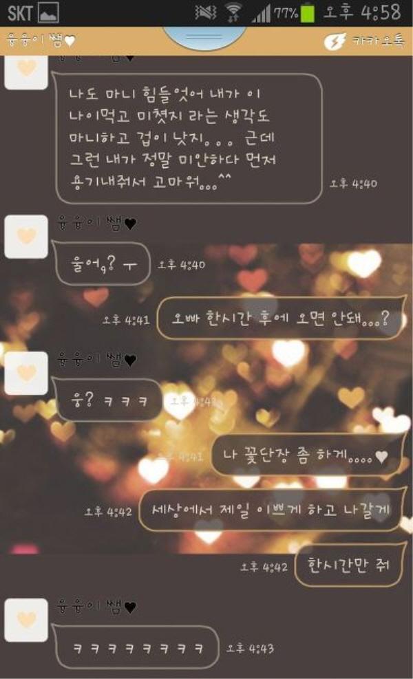 7 119 - 입시 마치고 과외쌤한테 고백한 학생 (feat.카톡)
