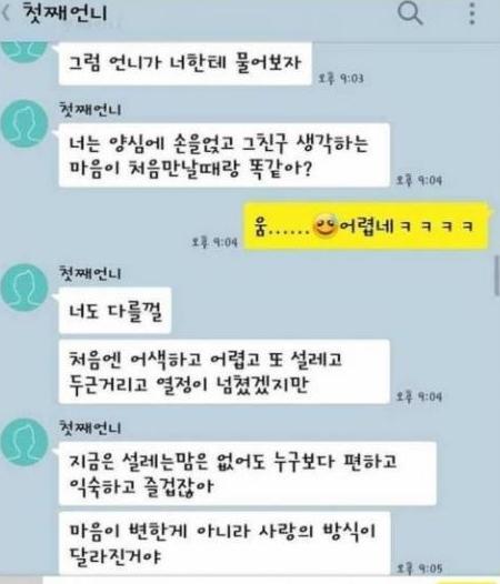 7 120 - 결혼 9년 차 큰언니의 솔직한 '연애 충고'