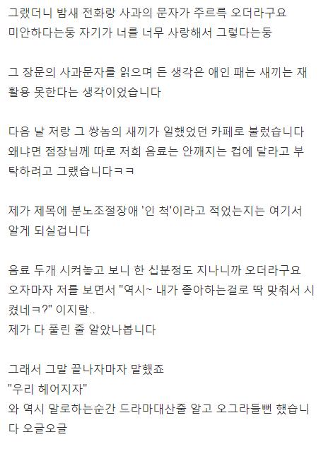 7 35 - 분노조절장애인척 하는 남친 역관광한 썰