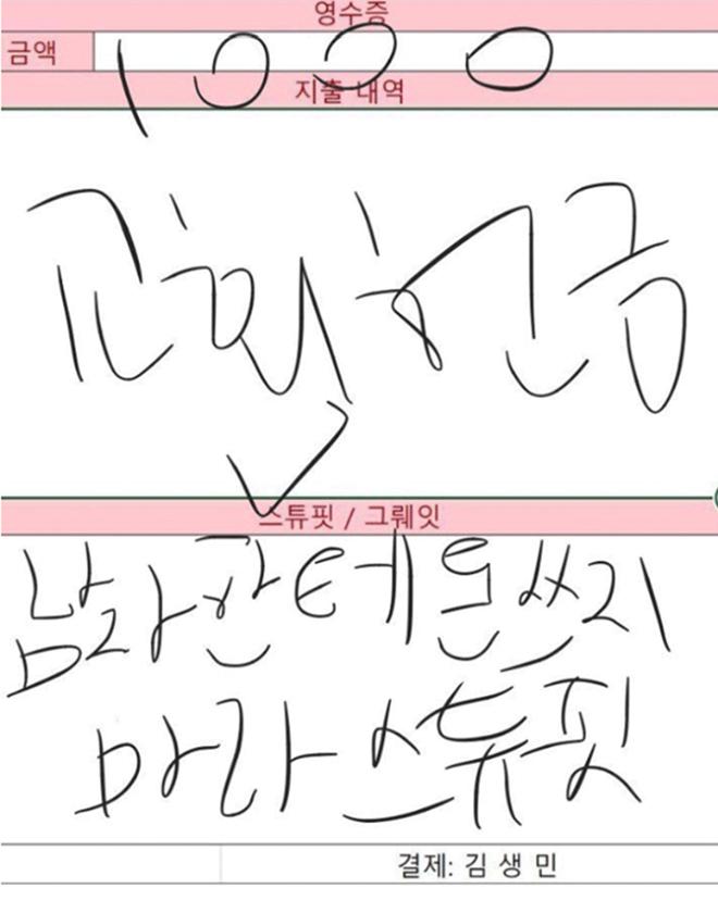 7 87 - 김생민보다 더 생민스러운 '고독한 김생민 방' 영수증 모음(+20)