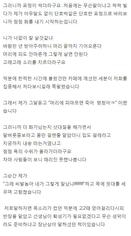 8 27 - 분노조절장애인척 하는 남친 역관광한 썰