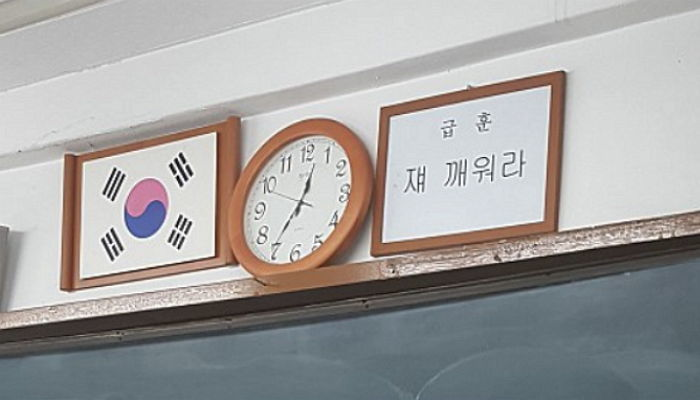 """8 3 - """"졸던 학생도 눈이 번쩍"""" 한 해를 즐겁게 해줄 센스만점 '이색 급훈' 모음(+11)"""
