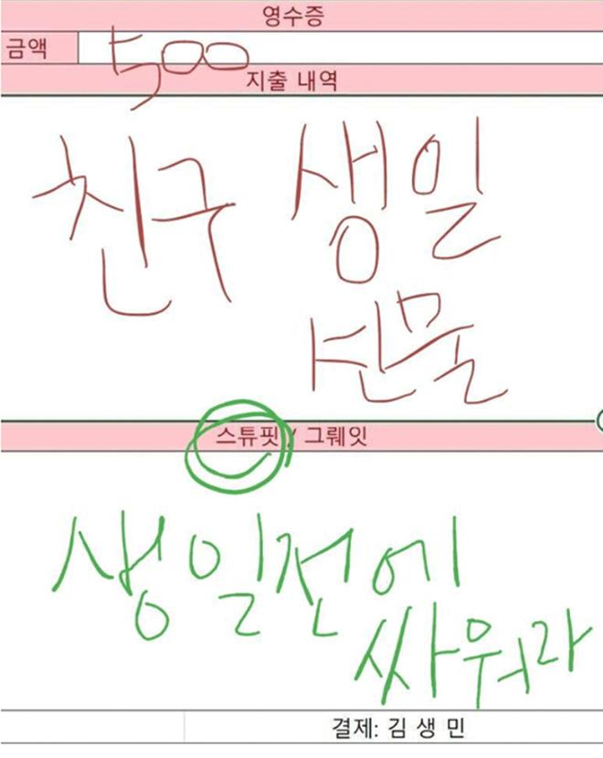 8 77 - 김생민보다 더 생민스러운 '고독한 김생민 방' 영수증 모음(+20)