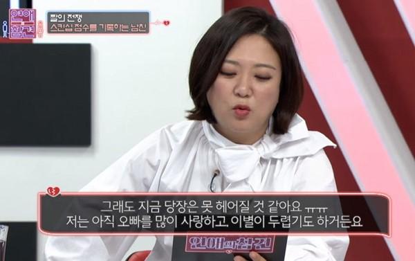 """8 78 - """"모텔만 가고 관계 후 '점수'까지 매기는 남친이 고민이에요"""""""