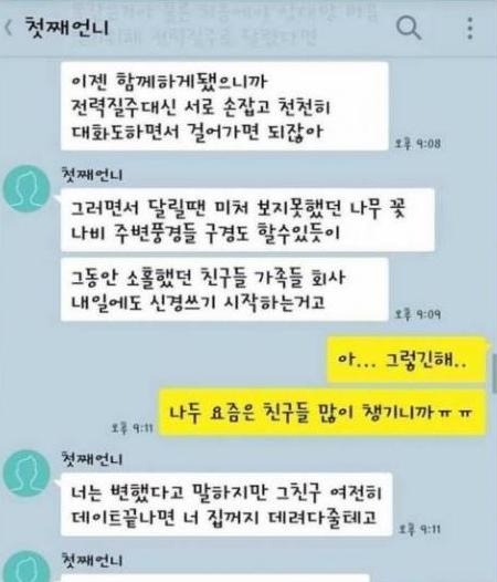 9 76 - 결혼 9년 차 큰언니의 솔직한 '연애 충고'