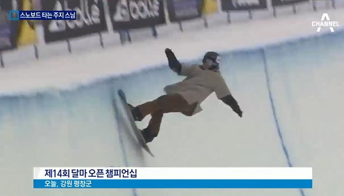채널A 뉴스 화면 캡쳐