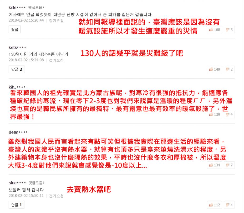 efbc92 1 1024x895 - 臺灣強烈寒流造成百人猝死,災情傳到韓國當地網友反應讓人哭笑不得!