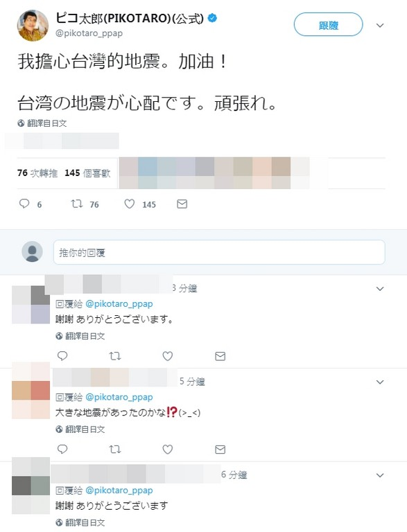 img 5a7a8015c6353 - 台灣地震讓日網友大喊「我想捐錢!」渡邊直美、Piko太郎寫中文祈福