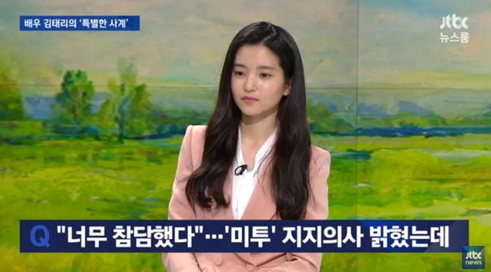 1 1 3 - '미투 운동'에 대한 솔직한 의견을 밝힌 배우 4인