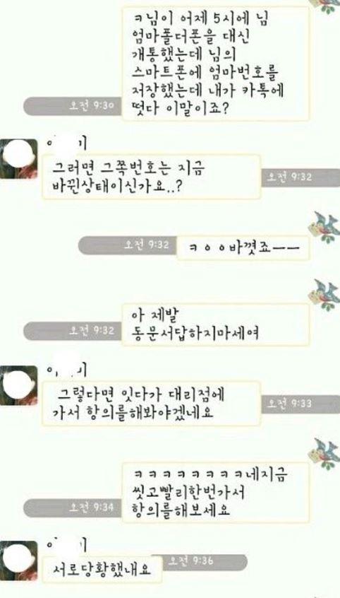 10 48 - 낯선 이와의 카톡... (답답함류 甲)