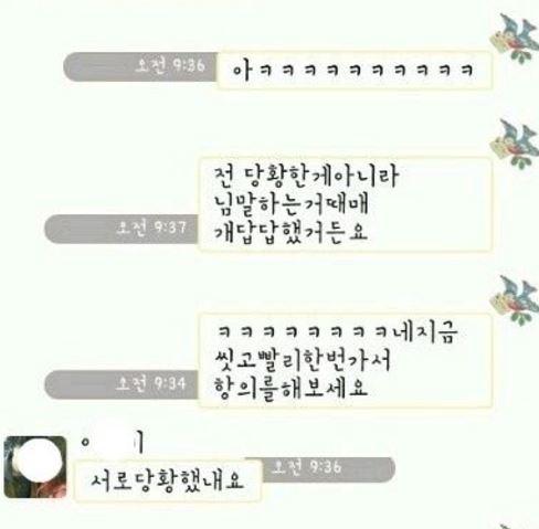 11 41 - 낯선 이와의 카톡... (답답함류 甲)