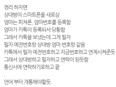 13 29 - 낯선 이와의 카톡... (답답함류 甲)