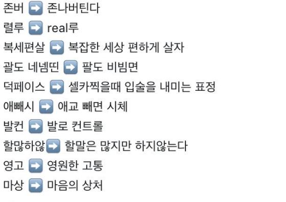 """2 23 - """"렬루 이생망..롬곡옾눞..."""" 2018년 '신조어' 모음"""