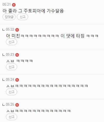 3 155 - 단 두 장의 종방연 기사 사진으로 댓글 이천 개 넘게 달렸던 배우