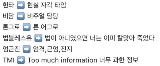 """3 19 - """"렬루 이생망..롬곡옾눞..."""" 2018년 '신조어' 모음"""