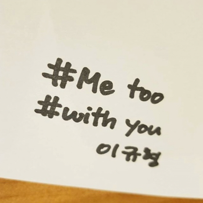 4 1 1 - '미투 운동'에 대한 솔직한 의견을 밝힌 배우 4인