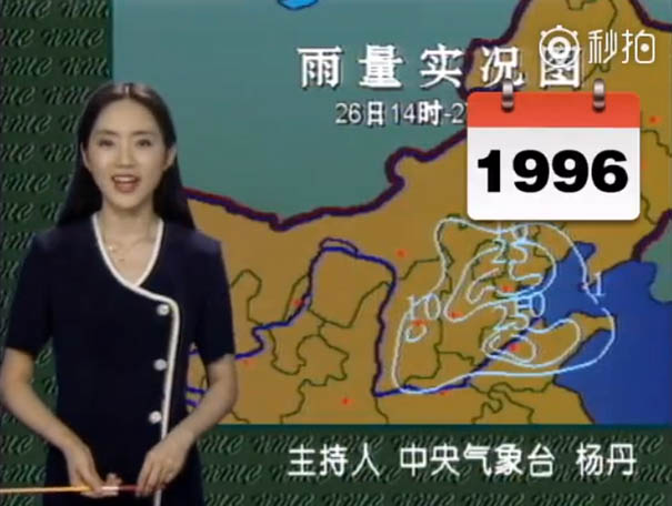 chinese tv presenter doesnt age looks young yang dan  0016 1996 1 - This Chinese Weather Woman Shocks the Whole World Because She Hasn't Aged For 22 Years