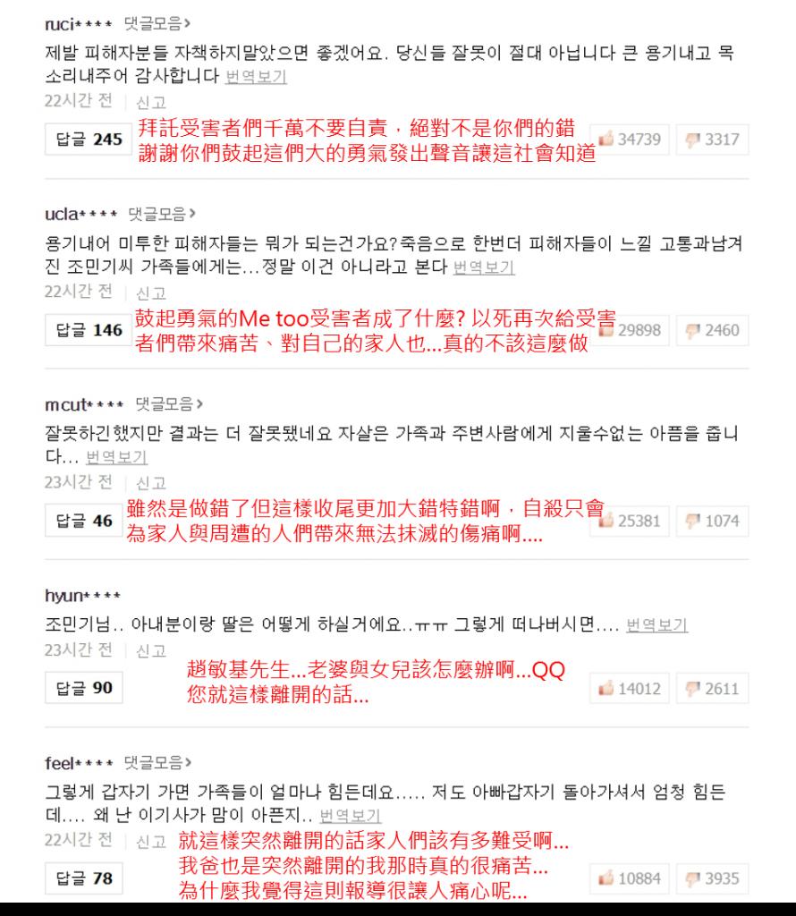 e59c96e789872 890x1024 - 性騷擾簡訊曝光震驚全韓國!國民演員自殺謝罪卻仍被痛罵:不要臉!