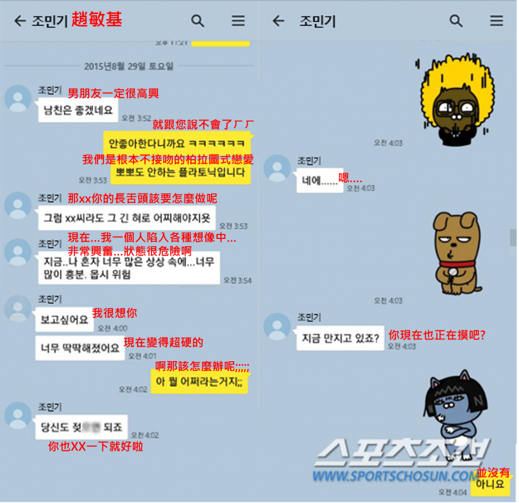 e59c96e789876 1024x994 - 性騷擾簡訊曝光震驚全韓國!國民演員自殺謝罪卻仍被痛罵:不要臉!