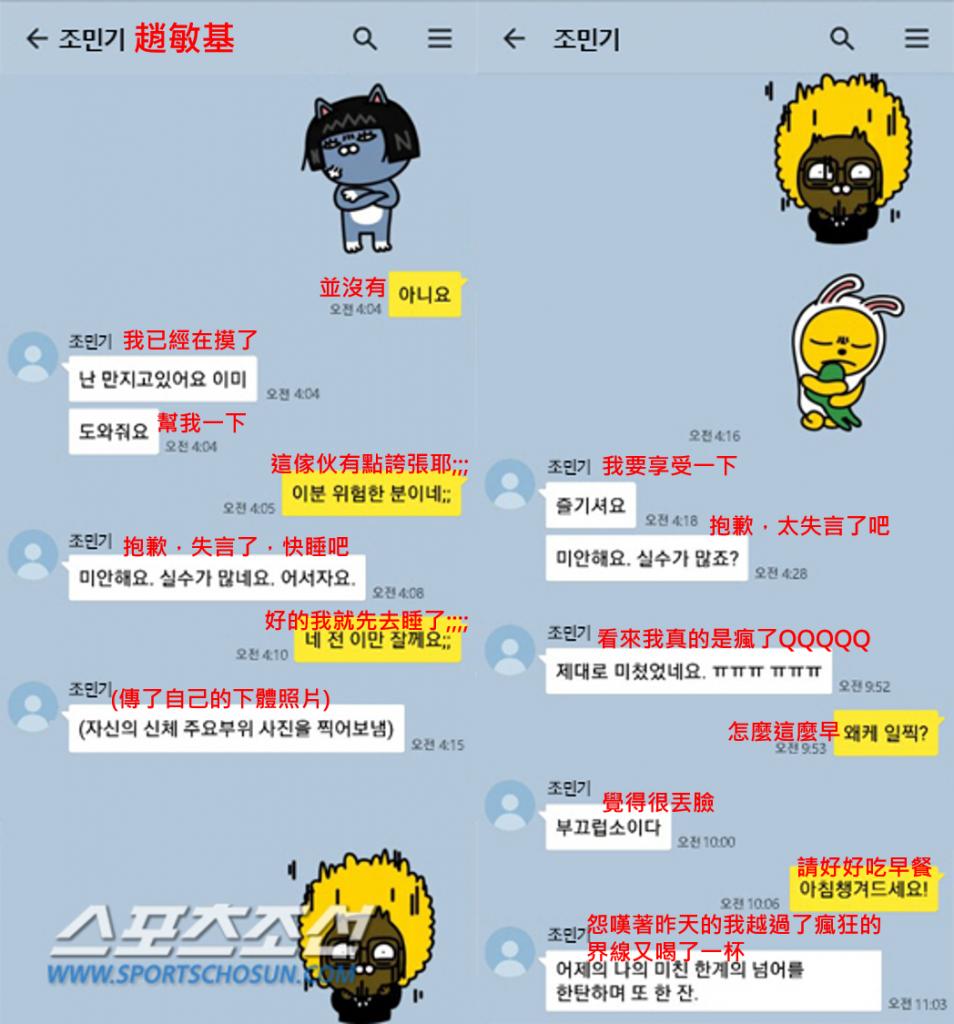 e59c96e789877 954x1024 - 性騷擾簡訊曝光震驚全韓國!國民演員自殺謝罪卻仍被痛罵:不要臉!