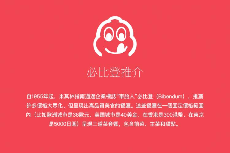 img 5aa095928536f - 2018《臺北米其林指南》美食名單公佈:網友表示「超多遺珠!」