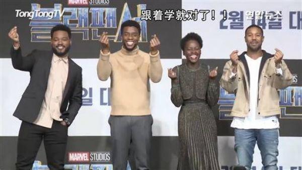 img 5aa89e7d26be5 - 《黑豹》韓國記者會上 導演帶頭「手比愛心」讓演員「黑人問號???」