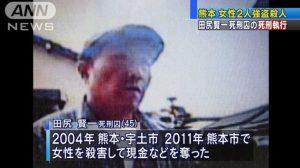Image result for 田尻賢一死刑囚