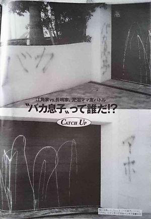「江角マキコ 落書き」の画像検索結果