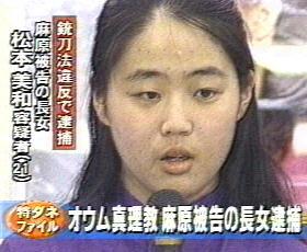 「麻原彰晃 松本美和」の画像検索結果
