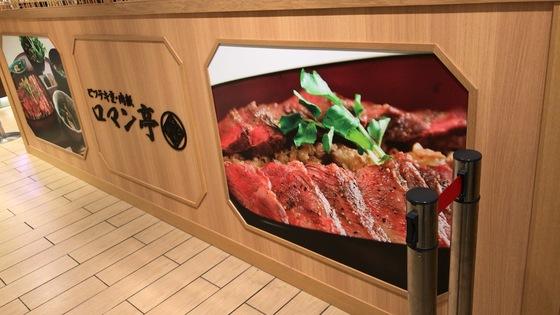 大阪駅 ビフテキ重・肉飯 ロマン亭에 대한 이미지 검색결과