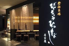 大阪駅 ルクア ひつまぶし備長에 대한 이미지 검색결과