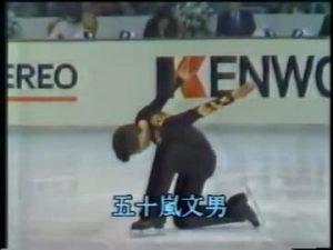 五十嵐文男 スケート에 대한 이미지 검색결과
