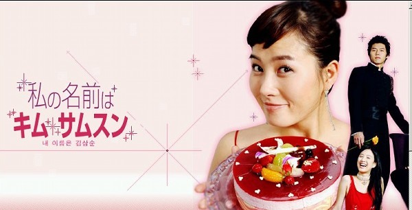 私の名前はキムサムスン 韓国ドラマ에 대한 이미지 검색결과