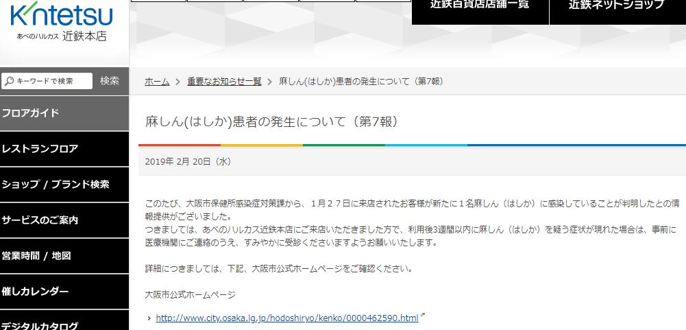 abenoharukas.d-kintetsu.co.jp