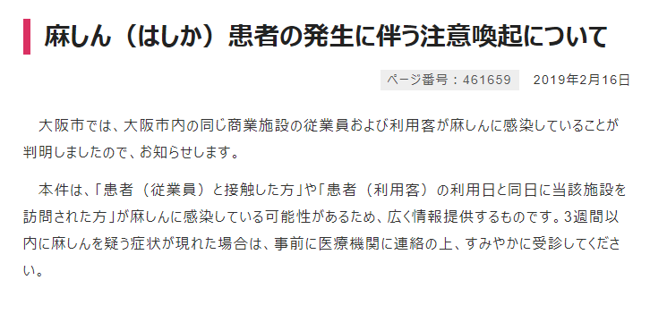 city.osaka.lg.jp