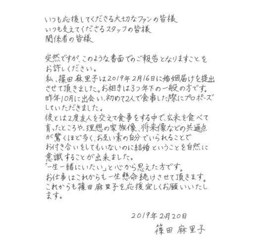 mariko.fanmo.jp