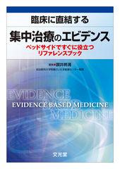臨床に直結する 集中治療のエビデンスのカバー写真