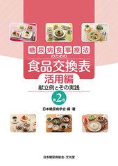 糖尿病食事療法のための食品交換表 活用編 第2版のカバー写真