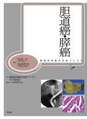 胆道癌・膵癌のカバー写真