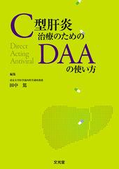 C型肝炎治療のためのDAAの使い方のカバー写真