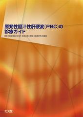 原発性胆汁性肝硬変(PBC)の診療ガイドのカバー写真