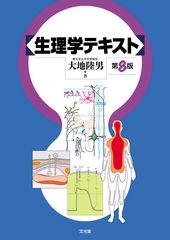 生理学テキスト 第8版のカバー写真