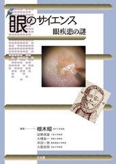 眼のサイエンス 眼疾患の謎のカバー写真