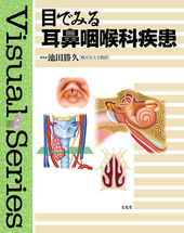 目でみる耳鼻咽喉科疾患のカバー写真