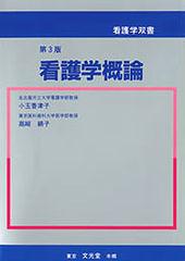 看護学概論 第3版のカバー写真
