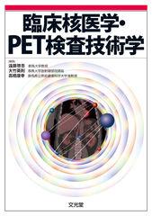 臨床核医学・PET検査技術学のカバー写真