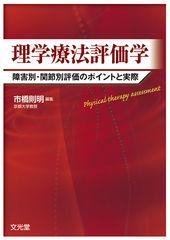 理学療法評価学のカバー写真